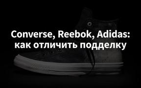 Converse, Reebok, Adidas: как отличить подделку