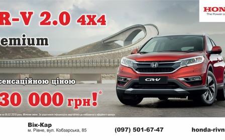 CR-V 2.0 Premium зі знижкою $1000!