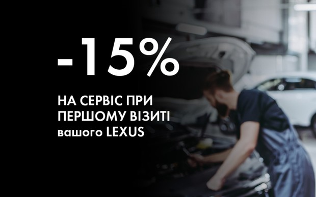 Давайте знакомится! «Лексус Киев Запад» предлагает скидку 15% на сервис при первом визите.