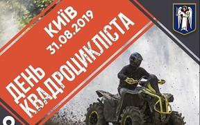День квадроцикліста в Києві