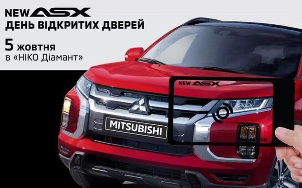 День відкритих дверей і тест-драйв нового Mitsubishi ASX в «НІКО Діамант»