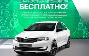 Диагностика автомобиля ŠKODA бесплатно!