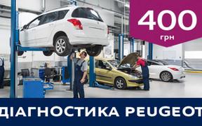 Диагностика Peugeot за 400 грн.