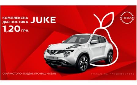 Діагностуй свій Nissan Juke всього за 1,20 грн