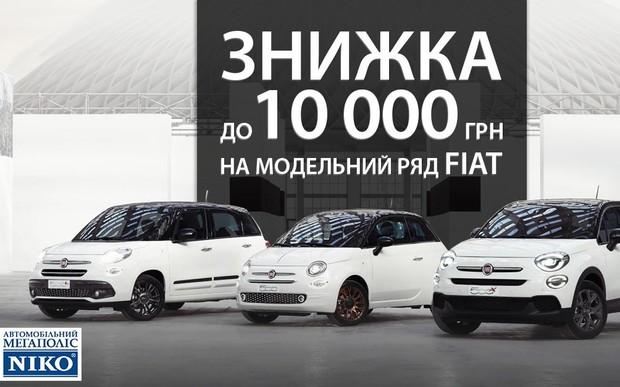 Дилерский центр «НИКО Диамант» предлагает скидки до 10 000 грн. на автомобили Fiat