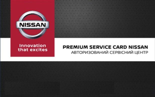 Дисконтна программа Nissan