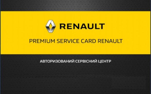 Дисконтна программа Renault