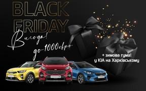 До -1000€ до Black Friday в Kia на Харківському