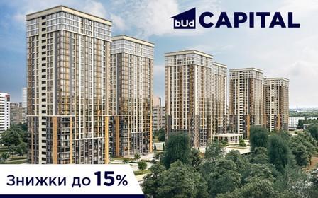 До 15% скидки в жилых комплексах компании BudCapital