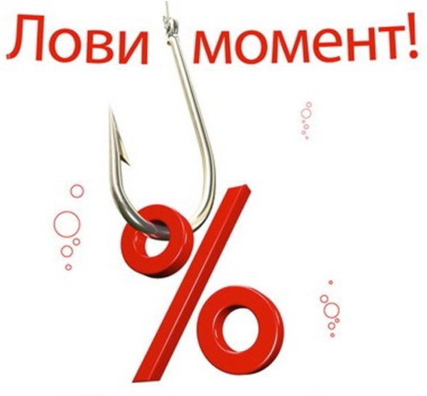 До 47% скидка при поднятии объявлений на