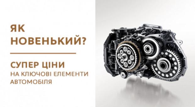 До 70% выгоды на оригинальные двигатели автомобилей Peugeot Уникальная программа от PSA Groupe в Украине