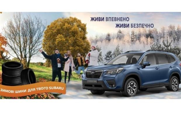 До покупки новенького Subaru за спеціальною ціною - буде комплект зимових шин