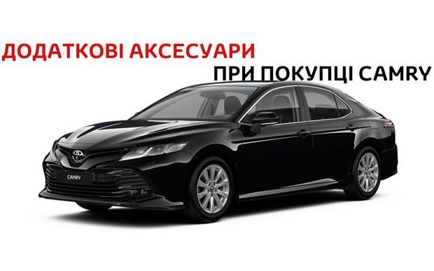 Додаткові аксесуари при покупці Toyota Camry Comfort