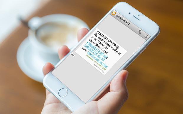Догралися: Кіберполіція ліквідувала групу автошахраїв, які розсилали SMS з «виграшами»