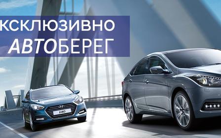 Долгожданный Hyundai i40 Facelift в Автоберег!