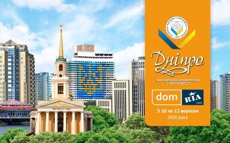 DOM.RIA приглашает специалистов рынка недвижимости на ХХIV Международную конференцию «Рынок недвижимости: путь к успеху»