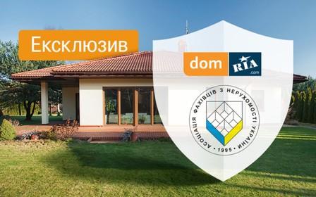 DOM.RIA запустил программу защиты эксклюзивов совместно с Ассоциацией специалистов (риелторов) по недвижимости Украины