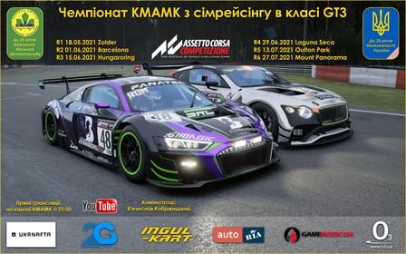 Другий етап Чемпіонату КМАКМ з сімрейсінгу в класі GT3