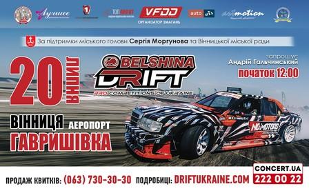 Другий етап професійної української Дріфт серії