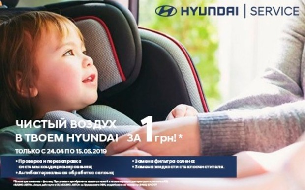 Дыши свободно с Hyundai!