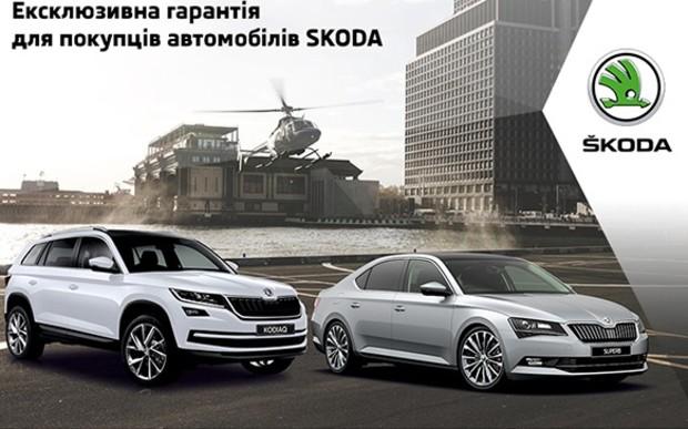 «Эксклюзивная гарантия» при покупке автомобилей SKODA Superb и SKODA Kodiaq
