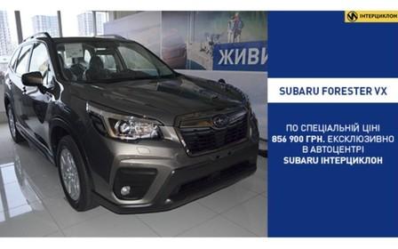 Ексклюзивний Subaru Forester VX в Інтерциклон