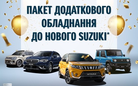 Эксклюзивно! Только в «НИКО Мегаполис» покупайте любимый автомобиль Suzuki и гарантированно получите в подарок пакет аксессуаров по случаю 30-летия компании «НИКО»