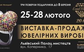 «ЕлітЕКСПО-2017» - провідна виставка ювелірних прикрас