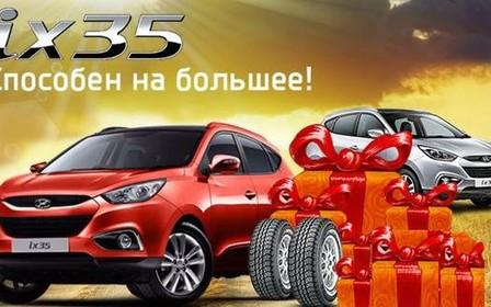 Если очень хочется Hyundai ix35 - значит нужно приобретать :)