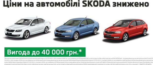 Еврокар объявляет новые цены на автомобили Skoda