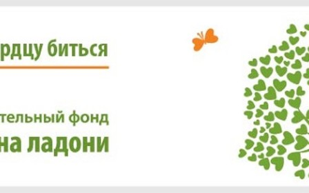 Еврокар поддерживает социальный проект «Тепло сердец»