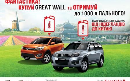 Фантастика! Great Wall в июне покупай, 1000л бензина получай