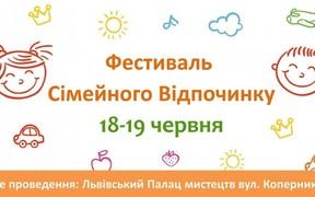 Фестиваль Дитячий світ відбудеться у Львові