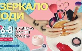 """Фестиваль індустріїї краси """"Дзеркало моди"""" у Львові!"""