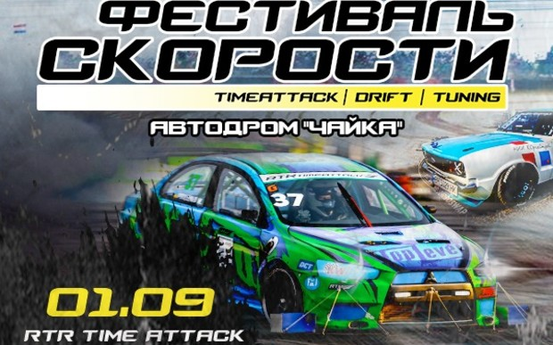 «Фестиваль скорости RTR 2019» 31 августа – 1 сентября Timeattack, Drift, Tuning!