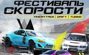 «Фестиваль скорости RTR» расширяет границы: Timeattack, Drift, Tuning
