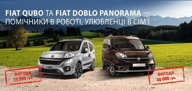Fiat Qubo та Fiat Doblo з вигодою до 40 000 грн