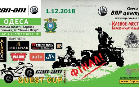 Фінал Can-Am Quest Cup 2018