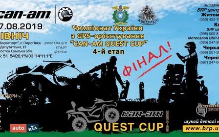 Фінал чемпіонату України з GPS-орієнтування Can-Am Quest Cup 2019!