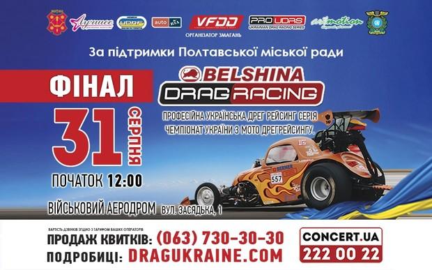 Фінал найпотужніших перегонів  України у Полтаві