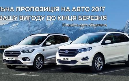 Финальная распродажа авто 2017 года