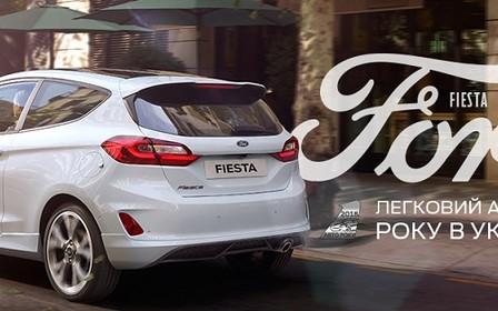 Ford Fiesta - легковий автомобіль року в Україні 2018!
