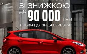 «Ford Fiesta с выгодой до 90000 грн!»