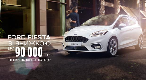 «Ford Fiesta. Специальное зимнее предложение!»