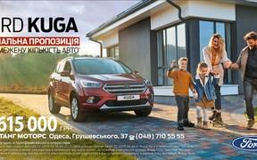 Ford Kuga по специальной цене!