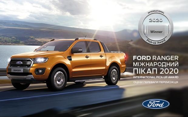 Ford Ranger міжнародний пікап 2020