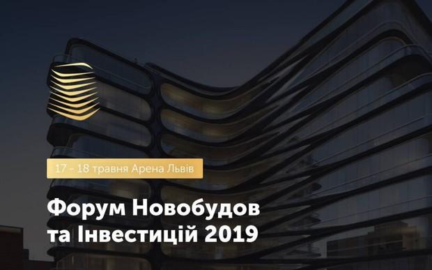 Форум новостроек и инвестиций 2019 во Львове