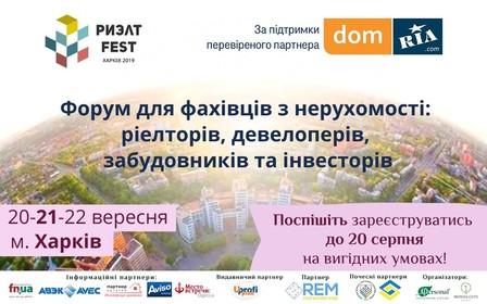 Форум «Риэлт-FEST» пройде у Харкові