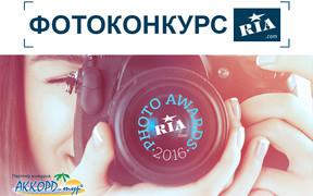 Фотоконкурс Photo Awards RIA.com: выиграйте путешествие по Европе с семьёй