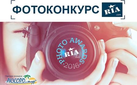 Фотоконкурс Photo Awards RIA.com:выиграйте путешествие по Европе с семьёй